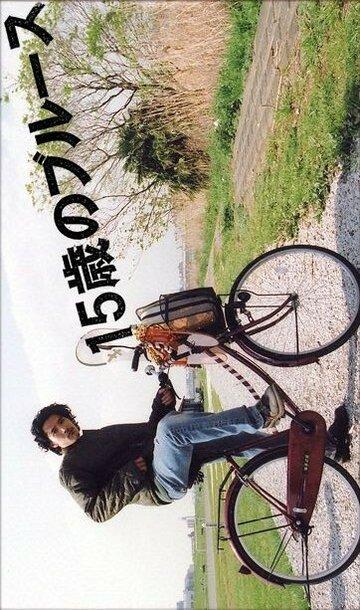 15-летний блюз (2005) полный фильм онлайн