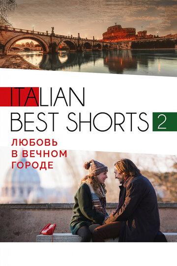 Любовь в вечном городе / Italian best shorts 2: Любовь в вечном городе. 2018г.