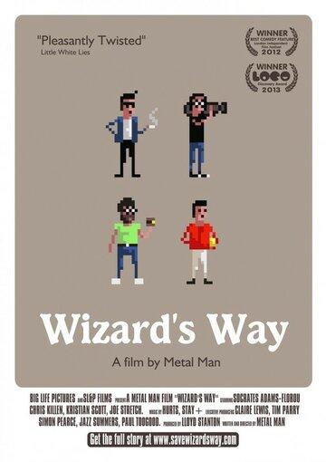 Путь волшебника (2013)
