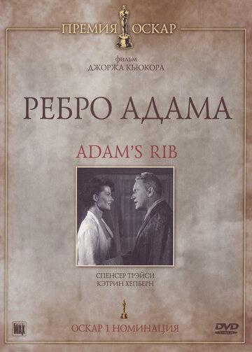 Ребро Адама (1949)