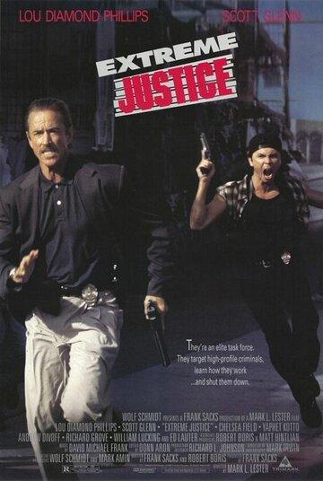 Элитный отряд (Extreme Justice)