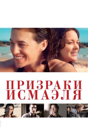 Призраки Исмаэля полный фильм смотреть онлайн