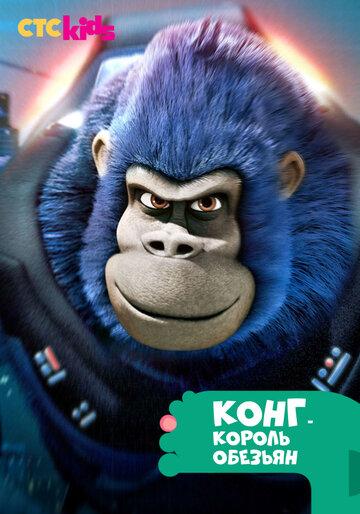 Конг – король обезьян (2016)