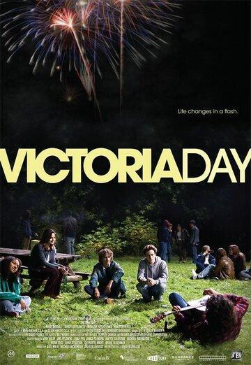 День Виктории (Victoria Day)