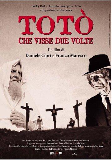 Тото, который жил дважды (1998)