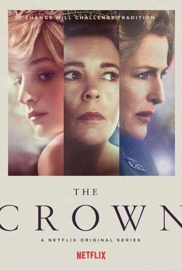 Корона (The Crown)