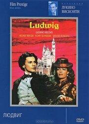 Людвиг (1973)