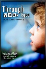 Смотреть онлайн Твоими глазами