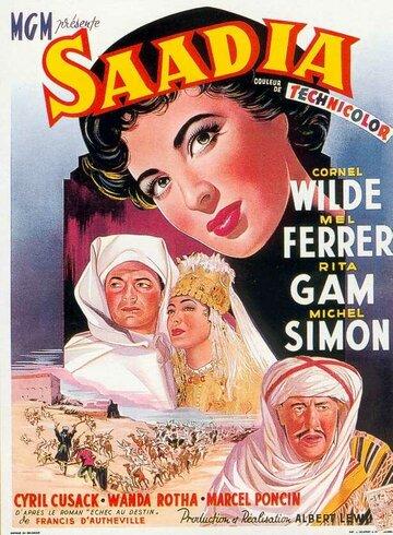 Саади (1953)