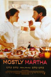 Неотразимая Марта (2001)