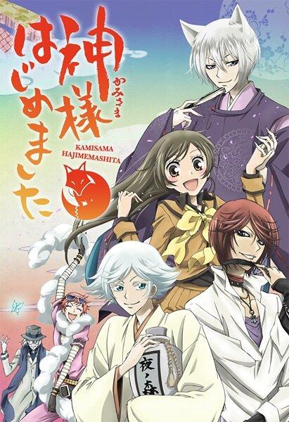 Очень приятно, бог (2 сезон) / kami-sama hajimemashita 2 смотреть.