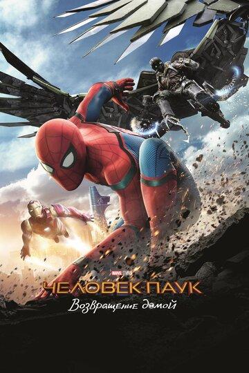 Человек паук: Возвращение домой (2017)