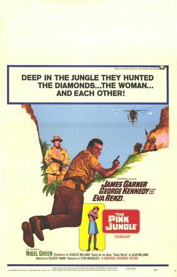 Розовые джунгли (1968)