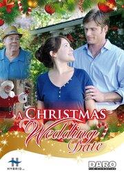 Смотреть онлайн Рождественская свадьба