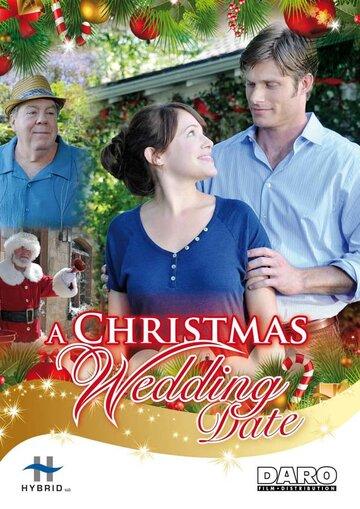 Рождественская свадьба (A Christmas Wedding Date)