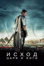Смотреть Исход: Цари и боги (2015) в HD качестве 720p