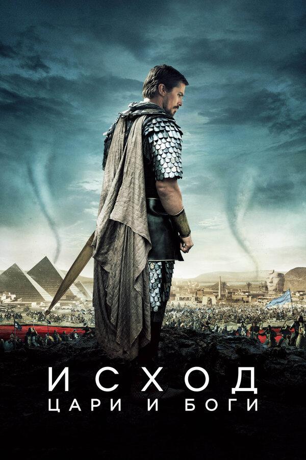 Отзывы к фильму – Исход: Цари и боги (2014)