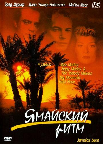 Ямайский ритм (1997)