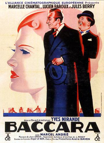 Баккара (1935)