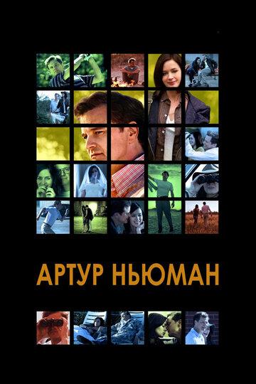 Артур Ньюман (2012) полный фильм онлайн