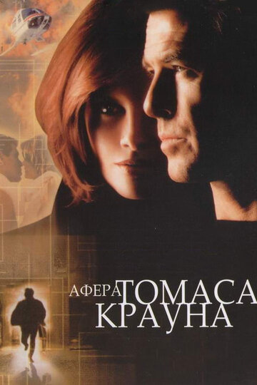����� ������ ������ (The Thomas Crown Affair)