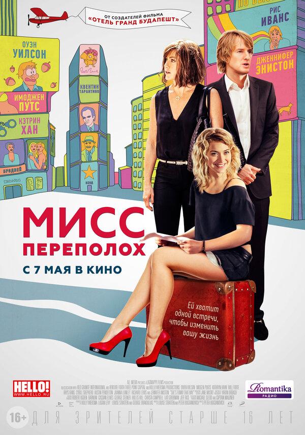 Отзывы к фильму – Мисс Переполох (2014)