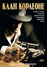 Клан Корлеоне (2007)