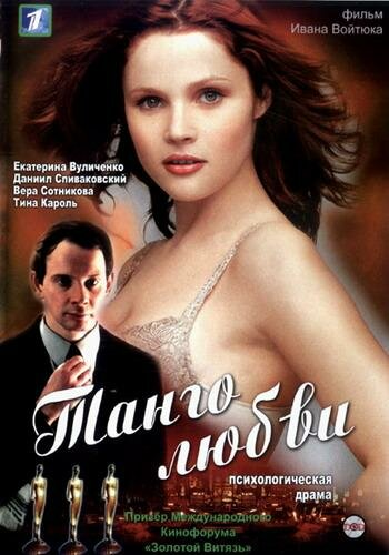 Танго любви (2006)