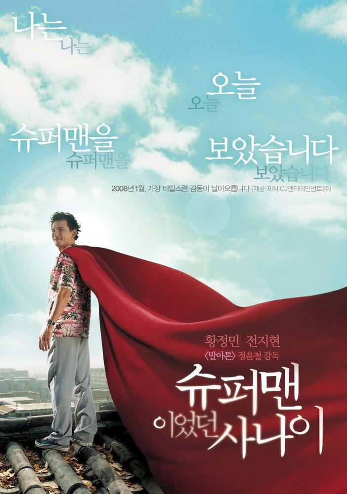 Фильмы Человек, который был суперменом