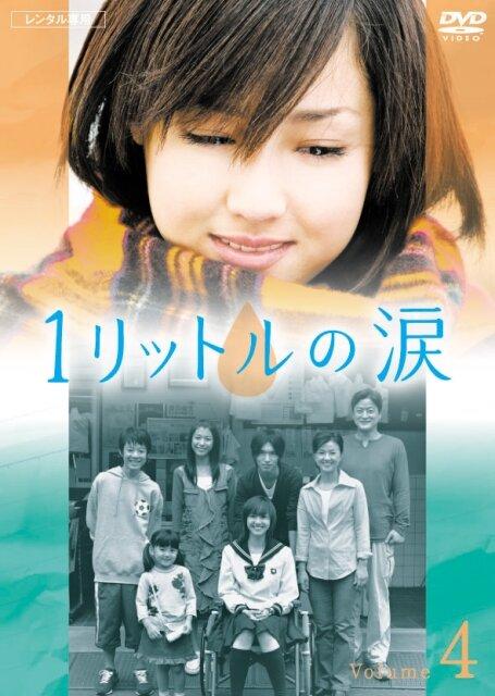 453318 - Один литр слёз (2005, Япония): актеры