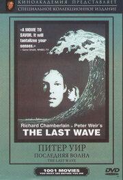 Последняя волна