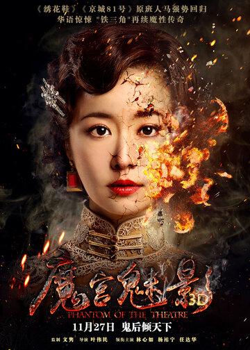 Призрак в театре / Mo gong mei ying (2016) смотреть онлайн