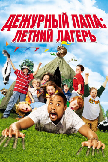 �������� ����: ������ ������ (Daddy Day Camp)