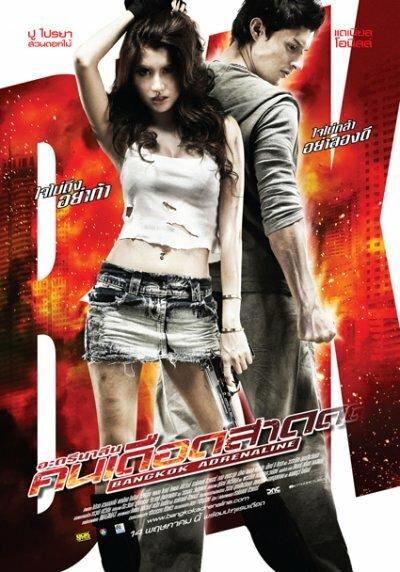 472189 - Бангкокский адреналин ✸ 2009 ✸ Таиланд