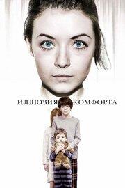 Иллюзия комфорта (2015)