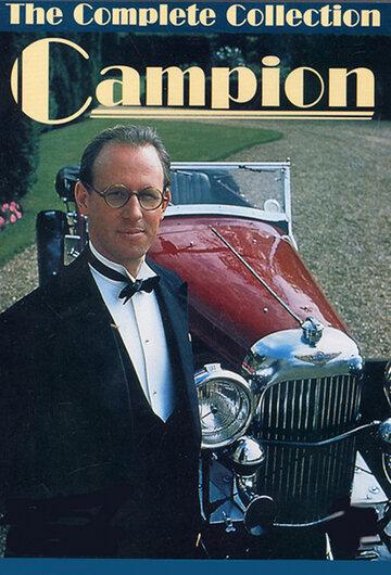 Кемпион (1989) полный фильм