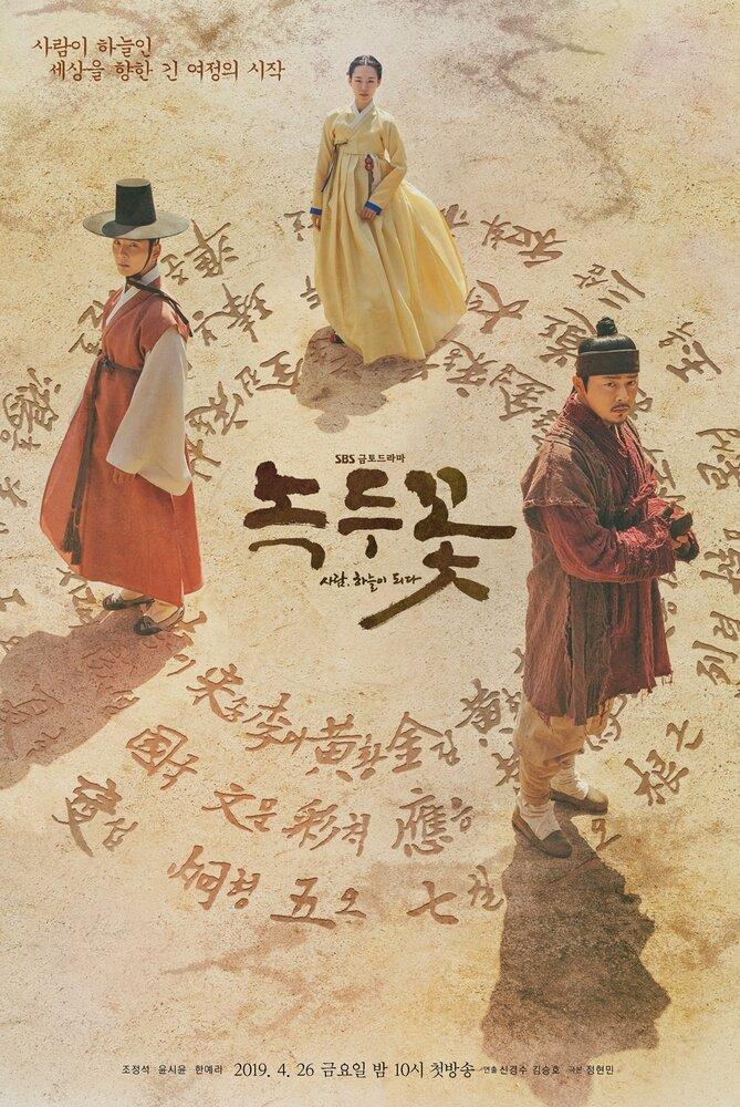 1209887 - Цветок фасоли ✦ 2019 ✦ Корея Южная