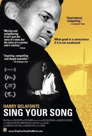 Пой свою песню