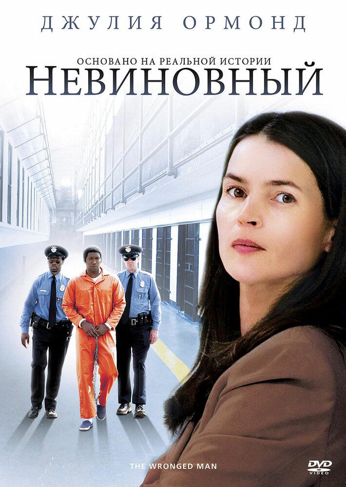 Сериал Невиновный Скачать Торрент img-1