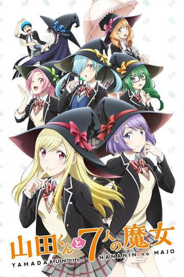 Ямада-кун и семь ведьм