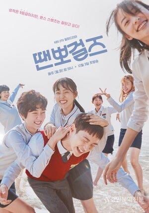300x450 - Дорама: Просто танцуй / 2018 / Корея Южная