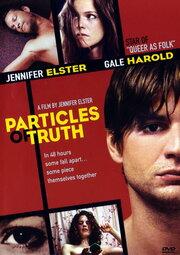 Крупицы правды (2003)