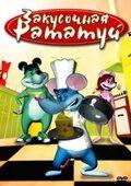 Закусочная 'Рататуй' (Ratatoing)