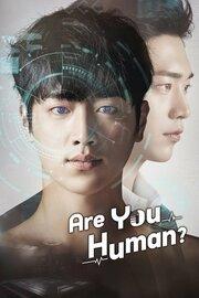Ты тоже человек? (2018)