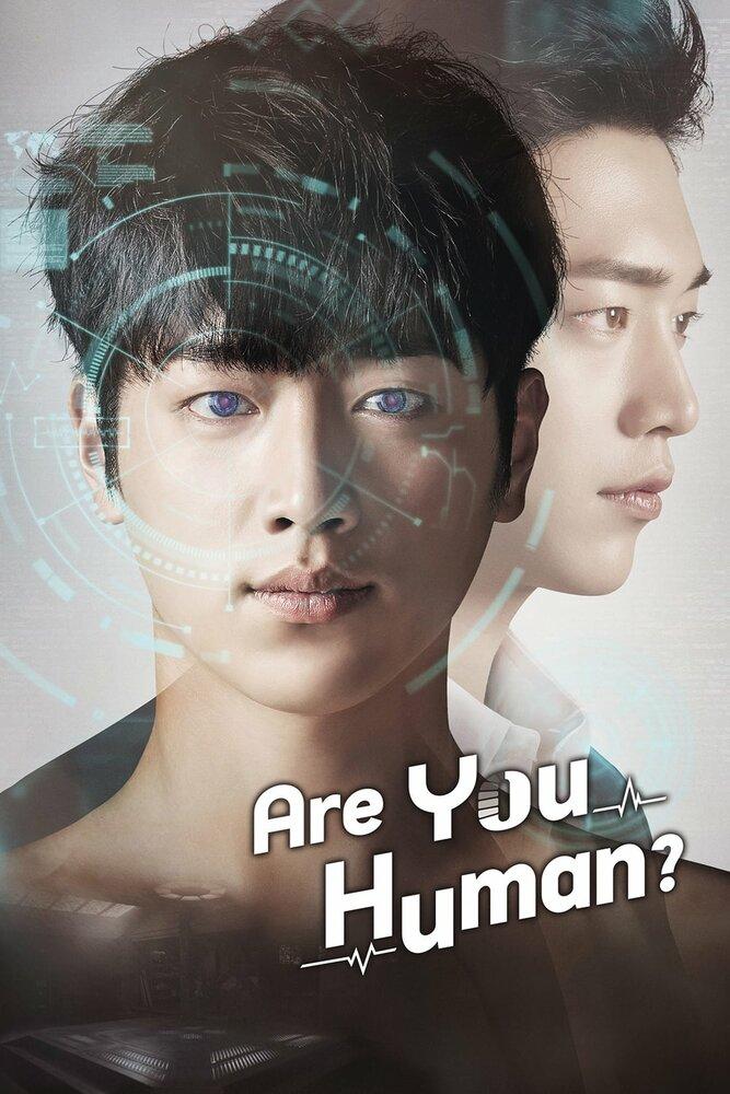 Ты тоже человек? 1 сезон 6 серия 2018