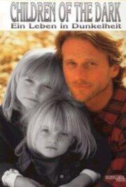 Дети тьмы (1994)