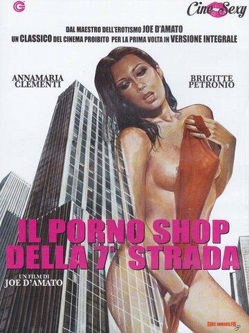 Порномагазин на 7-й улице (1979)