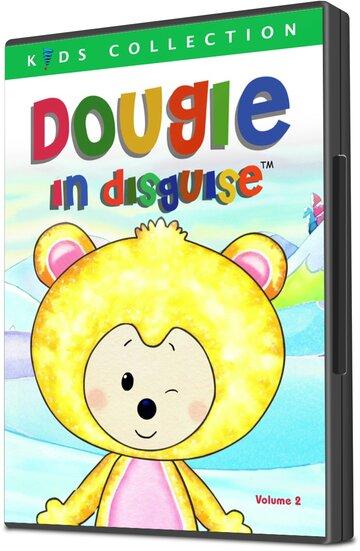 Замаскированный мальчик Дагги (Dougie in Disguise)