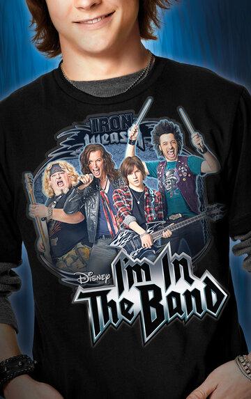 Я в рок-группе (2009)