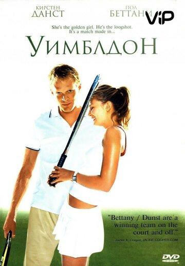 Уимблдон (2004)